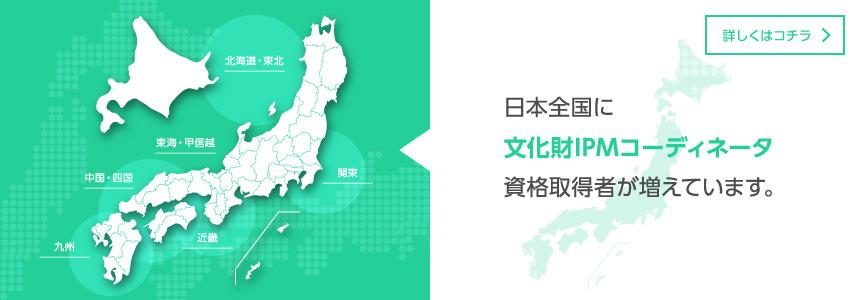 日本全国に文化財IPMコーディネータが増えております。