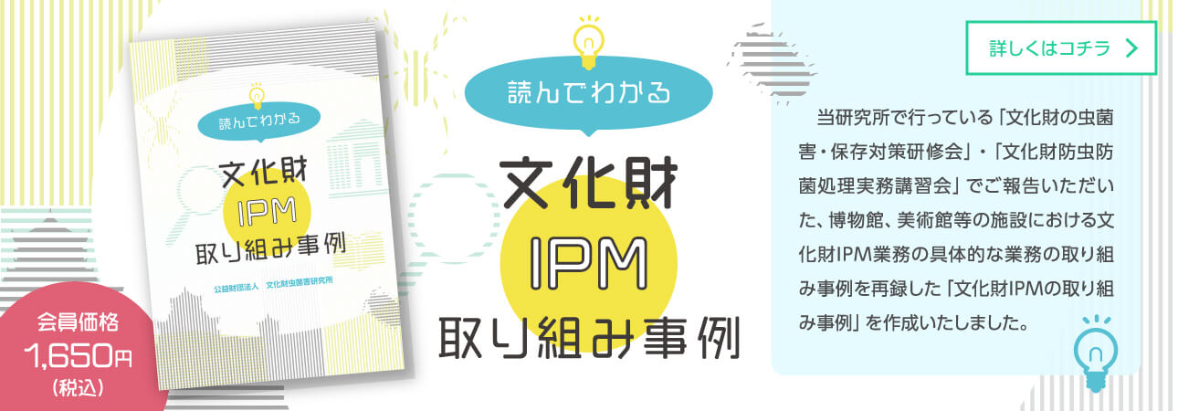 読んでわかる文化財IPM取り組み事例